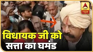 Don't You Know I Am An MLA, BJP's Chaudhary Udhaybhan Threatens SDM | ABP News - ABPNEWSTV