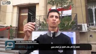 فيديو.. طلاب بالأزهر عن إسلام بحيري: لا يفقه شيء