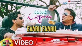 Padamati Sandhyaragam London Lo Movie Songs | Evaru Evaru Full Video Song | Mango Music - MANGOMUSIC