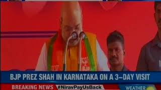 BJP is a party with different work culture  says  Amit Shah, BJP President in Sullia, Karnataka - NEWSXLIVE