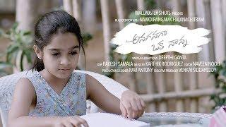 Anaganaga Oka Nanna Short Film | Nani | TNR | Deepthi Ganta - YOUTUBE