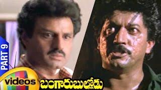 Bangaru Bullodu Telugu Movie   Balakrishna   Raveena Tandon   Ramya Krishna   Part 9   Mango Videos - MANGOVIDEOS