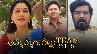 Ammammagarillu Movie Team Bytes | Naga Shaurya | Shamili | TFPC - TFPC