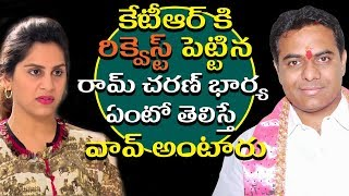 Ram Charan Wife Upasana Request To KTR | కేటీఆర్ కు రామ్ చరణ్ భార్య రిక్వెస్ట్  | TVNXT Hotshot - MUSTHMASALA