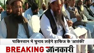 Morning Breaking: Hafiz Saeed's son, son-in-law among 265 JuD candidates - ZEENEWS