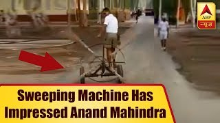 This Sweeping Machine Has Impressed Anand Mahindra - ABPNEWSTV