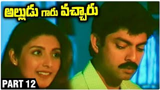 Alludu Garu Vacharu Telugu Full Length Movie | Part- 12 | Jagapathi Babu | Abbas | Heera | Kousalya - RAJSHRITELUGU