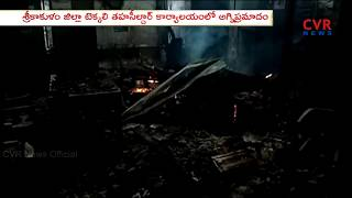 Massive Blaze Mishap in MRO Office | Srikakulam Dist | CVR News - CVRNEWSOFFICIAL