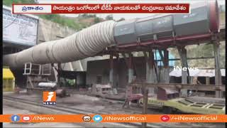 AP CM Chandrababu Naidu To Tour Prakasam From Today | iNews - INEWS