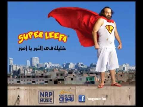 اغنية ابو الليف وهشام عباس - هتفرج علينا 2012