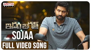 Sojaa Full Video Song  || IdamJagath Video Songs || Sumanth, Anju Kurian || Anil Srikantam - ADITYAMUSIC