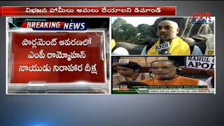 TDP MP Rammohan Naidu Protest at Parliament Over AP Special Status   CVR News - CVRNEWSOFFICIAL