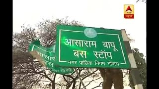 Bus stop in Bhopal named after Asaram removed after the verdict - ABPNEWSTV
