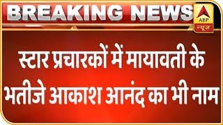 Mayawati's nephew Akash Anand in BSP's list of 20 star campaigners - ABPNEWSTV