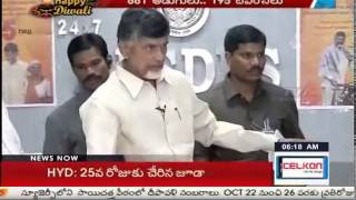Ready To Co-operate With Telangana Government, Says Chandrababu : TV5 News - TV5NEWSCHANNEL
