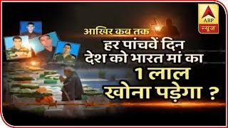 105 Soldiers Died In Pulwama In Last Five Years | Ghanti Bajao | ABP News - ABPNEWSTV