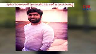 Telugu Student Shot in Detroit | America | CVR News - CVRNEWSOFFICIAL