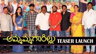 Ammamma Gari Illu Movie Teaser Launch   Naga Shourya   Shamili   TFPC - TFPC
