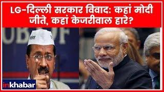 LG-दिल्ली सरकार विवाद: कहां मोदी जीते, कहां केजरीवाल हारे? LG-Delhi goverment power tussle - ITVNEWSINDIA