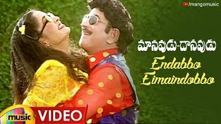 Endabbo Eimaindobbo Full Video Song | Manavudu Danavudu Movie Songs | Krishna | Ramya Krishna - MANGOMUSIC