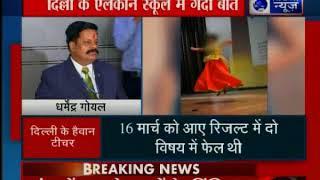 Delhi: शिक्षकों से परेशान होकर 9वीं की छात्रा ने दी जान; शिक्षिकों पर छेड़छाड़ करने का आरोप - ITVNEWSINDIA