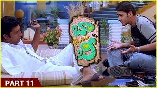 Bobby Telugu Movie Parts 11 | Mahesh Babu  | Aarthi Agarwal | Prakash Raj | Raghuvaran - RAJSHRITELUGU