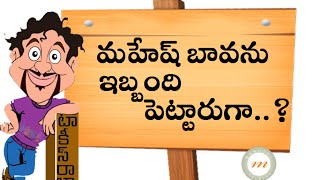 Mahesh Babu BIL Became First Victim For Tollywood Latest Change..! - MARUTHITALKIES1