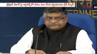 Ravi Shankar Prasad Addresses the Media after Triple Talaq Ordinance Approved | CVR News - CVRNEWSOFFICIAL