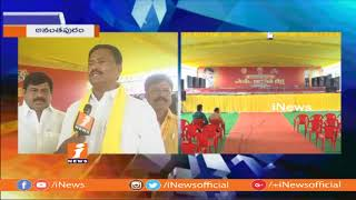 MLA BK Parthasarathi Face Face About TDP MPs Deeksha Against Central Govt in Anantapur | iNews - INEWS