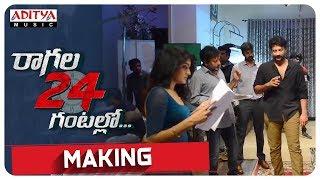 Raagala 24 Gantallo Making || Satya Dev, Eesha Rebba || Sreenivaas Redde - ADITYAMUSIC