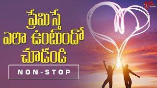 ప్రేమిస్తే ఎలా వుంటుందో చూడండి | Heart Touching Love Songs Jukebox | TeluguOne - TELUGUONE