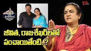 జీవిత రాజశేఖర్ లతో పంచాయితేంటి... ? POW President Sandhya Interview | Talk Show with Aravind Kolli - TELUGUONE