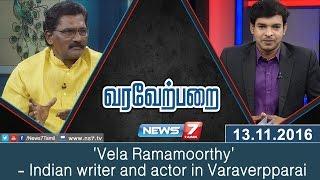 'Vela Ramamoorthy' – Indian writer and actor in Varaverpparai | News7 Tamil