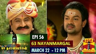 63 Nayanmargal 22-03-2015 – Thanthi tv Show