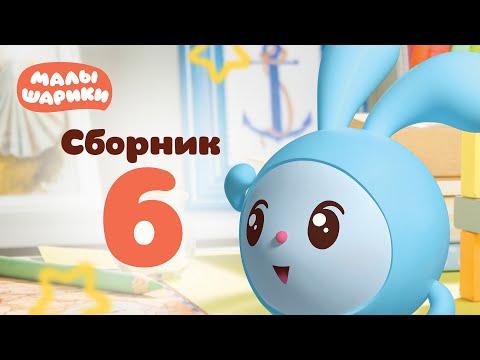Малышарики - Обучающий мультик для малышей - Все серии подряд - Сборник 6