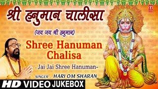 श्री हनुमान चालीसा Shree Hanuman Chalisa I HARI OM SHARAN I Jai Shree Hanuman I HD Video Juke Box - TSERIESBHAKTI