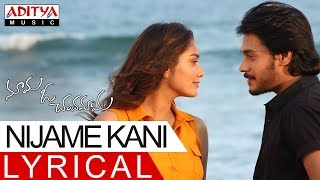 Nijame Kani Lyrical || Mama O Chandamama Songs || Ram Karthik, Sana Makbul || Munna Kasi - ADITYAMUSIC
