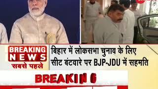 Bihar: BJP-JDU agree on seat sharing for Lok Sabha elections 2019 - ZEENEWS