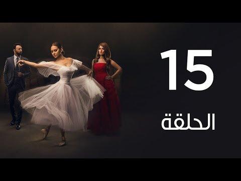 مسلسل | لأعلي سعر - الحلقة الخامسة عشر | Le Aa'la Se'r Series  Episode 15