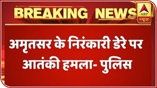 Grenade attack appears to be 'terrorist act', say Police - ABPNEWSTV