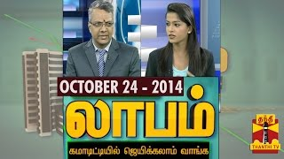 Laabam 24-10-2014 Thanthi TV Show