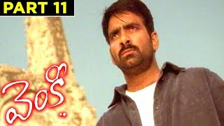 Venky Full Movie Part 11 | Ravi Teja | Sneha | Srinu Vaitla | Devi Sri Prasad - RAJSHRITELUGU