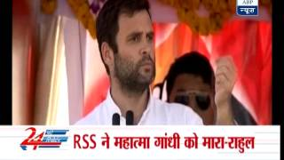 RSS to file complaint against Rahul Gandhi - ABPNEWSTV