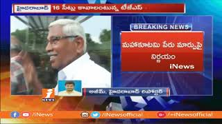 Mahakutami Secret Meeting In Hyderabad | To Discuss On Assembly Seats Sharing | iNews - INEWS