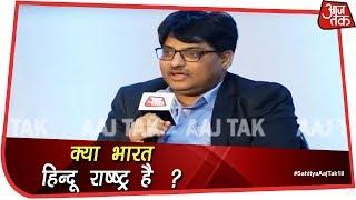 Prof. Sangeet Kumar Ragi - पंथ और धर्म के बीच अंतर करना पड़ेगा  |  #SahityaAajTak18 - AAJTAKTV