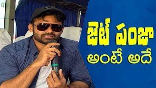 Sai Tej Reveals About Jet Panja || జెట్ పంజా అంటే అదే | Prathi Roju Pandage | IG Telugu - IGTELUGU