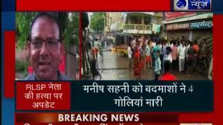 बिहार में नीतीश बाबू के सुशासन पर फिर खड़े हुए गंभीर सवाल, RLSP नेता की दिनदहाड़े गोली मारकर हत्या - ITVNEWSINDIA