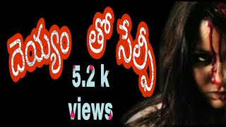 Deyyam tho selfi telugu horror short film - YOUTUBE