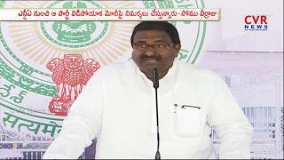 BJP Leader Somu Veera Raju Allegations on AP TDP Government | CVR News - CVRNEWSOFFICIAL
