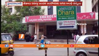 Outsourcing Nurses Protest For Salaries In Gandhi Hospital | iNews - INEWS
